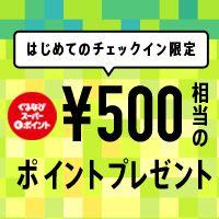 はじめてのチェックイン限定 500円相当のポイントプレゼント!