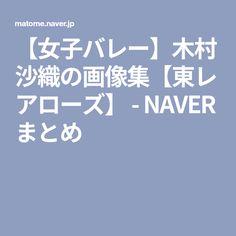 【女子バレー】木村沙織の画像集【東レアローズ】 - NAVER まとめ