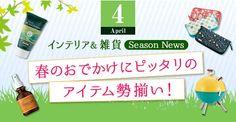 4月 April インテリア&雑貨 Season News 新春特集
