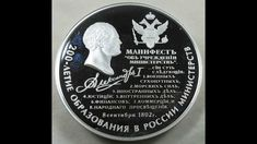 Russia 25 Rubles Anniversary of Founding the Ministries in Russia 2002 Silver 5 Oz Ministry, Russia, Coins, Anniversary, Make It Yourself, Personalized Items, Silver, Rooms, Money