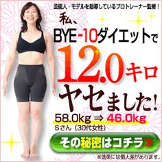 BYE-10ダイエットプログラム Health Diet, Health Fitness, Model Ships, Yoga Fitness, Body Care, Exercise, Healthy, Swimwear, Loosing Weight