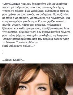 .... Greek Quotes, Sunglasses Women, Style, Swag, Outfits