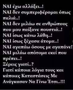 Movie Quotes, Book Quotes, Life Quotes, Funny Greek Quotes, Greek Sayings, Magic Words, Funny Love, True Words, Beautiful Words