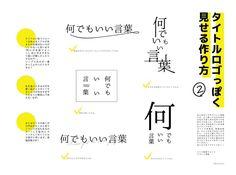 埋め込み Web Design, Book Design, Cover Design, Layout Design, Heading Design, Dm Poster, Typographie Logo, Japanese Typography, Design Theory