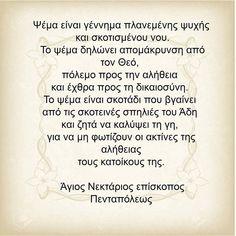 Greek Quotes, Jesus Christ, Christianity, Religion, Faith, Loyalty, Believe