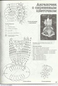 l Crochet Symbols, Crochet Chart, Thread Crochet, Crochet Motif, Crochet Designs, Crochet Christmas Decorations, Christmas Crochet Patterns, Crochet Ornaments, Crochet Snowflakes