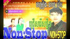 ជ្រើសរើសចម្រៀង នាយ ចើម, Neay Jerm Song Collection, Kon Khmer Song Neay Jerm