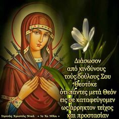 ΣΥΝ ΘΕΩ ΚΑΛΟ ΚΑΙ ΕΥΛΟΓΗΜΕΝΟ ΣΑΒΒΑΤΟΚΥΡΙΑΚΟ Pray Always, Prayer And Fasting, Prayer For Family, Beautiful Pink Roses, Everyday Quotes, Orthodox Christianity, Orthodox Icons, Good Morning Quotes, Christian Faith