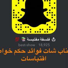 8 سناب شات Ideas Snapchat Screenshot 2