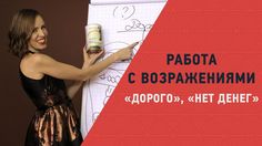 Мария Азаренок расскажет как работать с возражениями «дорого» или «у меня нет денег»