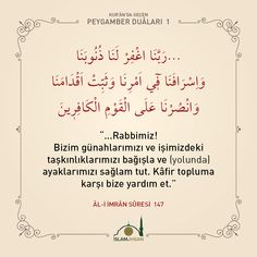 Allah Islam, Islamic Quotes, Ali, Wings, Allah