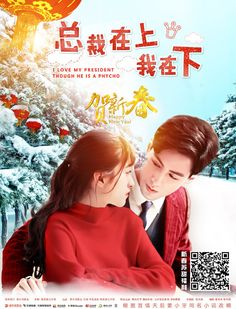 289 Best Posters Images Chines Drama Funny Love Story How To