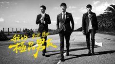 我的極品男友 Better Man Episode 36 Eng Sub Taiwan Drama Full Video Korean Drama Eng Sub, Watch Korean Drama, Dramas Online, Movies Online, Kai, Submarine Video, Taiwan Drama, Drama Gif, Drama 2016