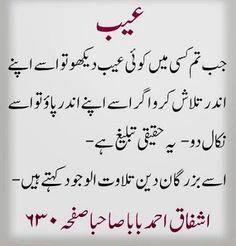 ashfaq ahmed zavia quotes in urdu - Google Search