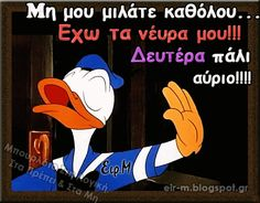 Funny Greek Quotes, Good Night Image, Funny Photos, Minions, Good Morning, Disney Characters, Fictional Characters, Lol, Cartoon
