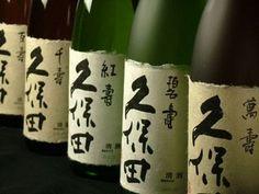 日本酒久保田
