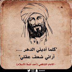 Poet Quotes, Allah Quotes, True Quotes, Qoutes, Arabic Poetry, Fabulous Quotes, Arabic Language, Arabic Love Quotes, City Art