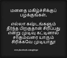 13 Best Tamil Sayings Images Best Quotes Best Quotes Ever Good