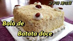 Bolo de batata-doce (Sweet Potato cake)- 고구마 케이크