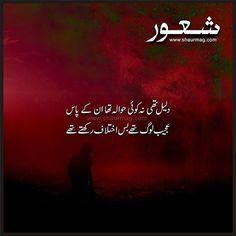 Ajib log the. Poetry Quotes In Urdu, Best Urdu Poetry Images, Urdu Poetry Romantic, Love Poetry Urdu, My Poetry, Urdu Quotes, Quotations, Deep Poetry, Allah Quotes