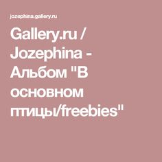 "Gallery.ru / Jozephina - Альбом ""В основном птицы/freebies"""