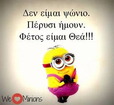 Best Quotes, Funny Quotes, Life Quotes, Very Funny Images, One Liner, Greek Quotes, Funny Pins, Funny Cartoons, Teenager Posts