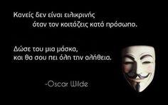 sofes koubentes – Paphos News Paphos, Greek Quotes, Oscar Wilde, Facebook, Story Of My Life, Akita, Wise Words, Wisdom, Truths