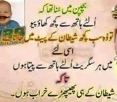 Urdu Latifay: Mian Bivi Urdu Latifay 2014 Latest, Shadi Lateefay ...