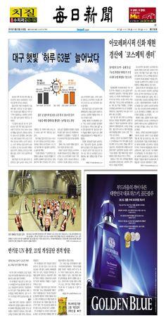 [매일신문 1면] 2015년 5월 20일 수요일