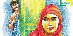 पढ़िए एक उर्दू कहानी ''आरजू'' http://www.haribhoomi.com/news/new-pen/story/urdu-story-aarjoo/41835.htm