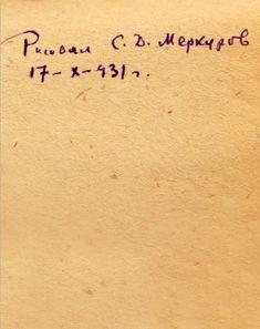 of the USSR Sergei Merkurov [Сергей Меркуров],alphabet book printed in the Soviet Union circa 1931 Alphabet Pictures, Soviet Art, Soviet Union, The Libertines, Learn Russian, Alphabet Book, Typography, Lettering, Ex Libris