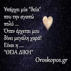 Greek Quotes, My Prayer, My Memory, Beautiful Words, Picture Quotes, True Stories, Wise Words, Favorite Quotes, Prayers