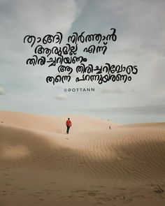 Image may contain: sky, nature and outdoor Happy Girl Quotes, Sad Quotes, Best Quotes, Love Quotes, Inspirational Quotes, Qoutes, Personality Quotes, Malayalam Quotes, Message Quotes