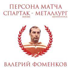 Персона матча Спартак - Металлург Мг - Валерий Иванович Фоменков.