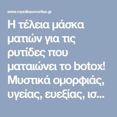 Η τέλεια μάσκα ματιών για τις ρυτίδες που ματαιώνει το botox! Μυστικά oμορφιάς, υγείας, ευεξίας, ισορροπίας, αρμονίας, Βότανα, μυστικά βότανα, www.mystikavotana.gr, Αιθέρια Έλαια, Λάδια ομορφιάς, σέρουμ σαλιγκαριού, λάδι στρουθοκαμήλου, ελιξίριο σαλιγκαριού, πως θα φτιάξεις τις μεγαλύτερες βλεφαρίδες, συνταγές : www.mystikaomorfias.gr, GoWebShop Platform