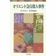 オリエント急行殺人事件 (ポプラポケット文庫)