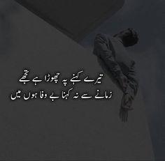 Shyari Quotes, Poetry Quotes, Qoutes, Finger Henna Designs, Urdu Love Words, Best Urdu Poetry Images, Poetry Feelings, Scenery Wallpaper, My Diary
