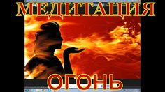 МЕДИТАЦИЯ - ОГОНЬ