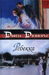 Ребекка (дафна дю морье) скачать книгу в fb2, txt, epub, rtf.