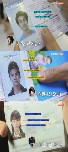 lol minho's passport