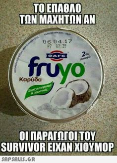 Funny Facts, Funny Quotes, Funny Memes, Funny Statuses, Lol, Greece, Funny Stuff, Funny Pictures, Smile