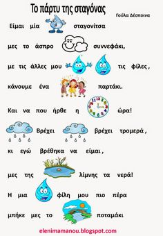 Ελένη Μαμανού: O Kύκλος του νερού Weather Activities, Autumn Activities, Activities For Kids, Preschool Ideas, Therapy Worksheets, School Worksheets, Preschool Music, Preschool Education, Learn Greek