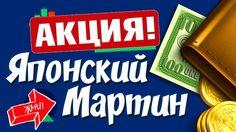 Стратегия для бинарных опционов - Японский Мартин - заработок на бинарны...