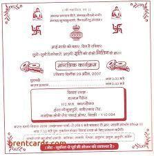 Hindu Wedding Card Matter In Hindi For Daughter Wedding Card