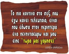 Greek Memes, Funny Greek, Greek Quotes, Ancient Memes, Funny Drawings, Color Psychology, Greeks, Funny Cartoons, Funny Images