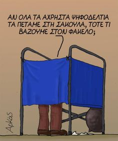O Αρκάς προσπαθεί να ψηφίσει Hilarious, Funny Shit, Funny Quotes, Funny Pictures, Politics, Jokes, Lol, Memories, Humor