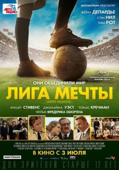 NewDeaf-Online ::: Лига мечты (2014) с русскими субтитрами
