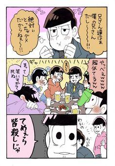 【マンガ】『松野兄弟とめっちゃ仲良いあつし君』(むつご)