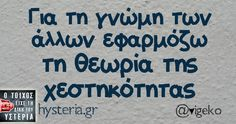 Sarcastic Quotes, Funny Quotes, Funny Greek, Greek Quotes, True Words, Wisdom Quotes, Puns, Verses, Fun Facts