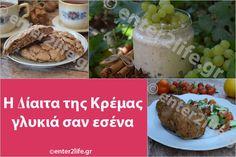 Το Διατροφικό μας Πρόγραμμα με τις σπιτικές μας Κρέμες - enter2life.gr Cheese, Diet, Food, Essen, Meals, Banting, Yemek, Diets, Eten